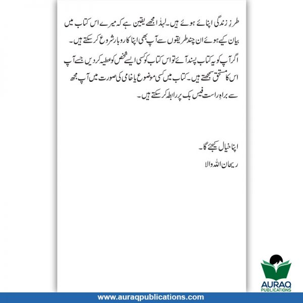 Online Amadni by Rehan Allahawala - Auraq Publications