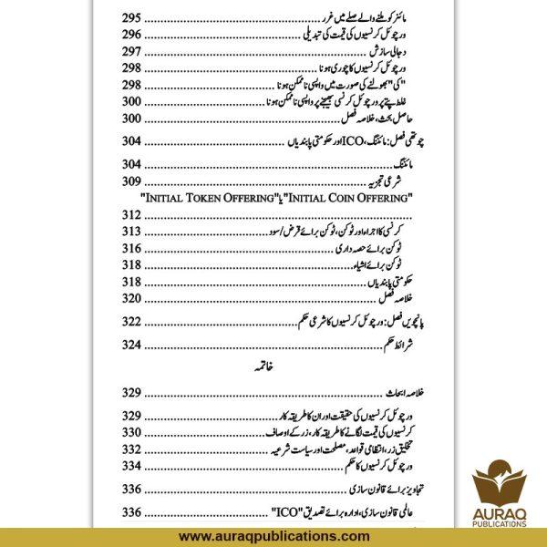 Virtual Currencion ki Shari Hesiat by Owais Paracha - Auraq Publications