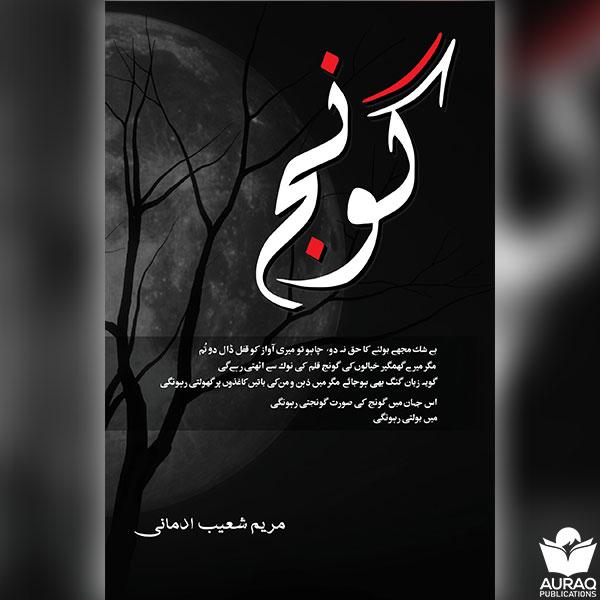 Goong Book by Mariam Shoaib Admani