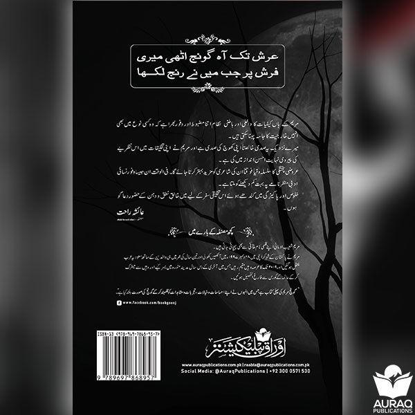 Goong Book by Mariam Shoaib Admani back cover