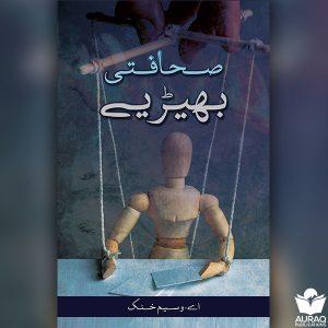 Sahafti Bheriye by A Waseem Khattak - Front