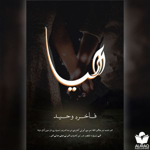 Haya Novel by Fakhra Waheed - Front Cover