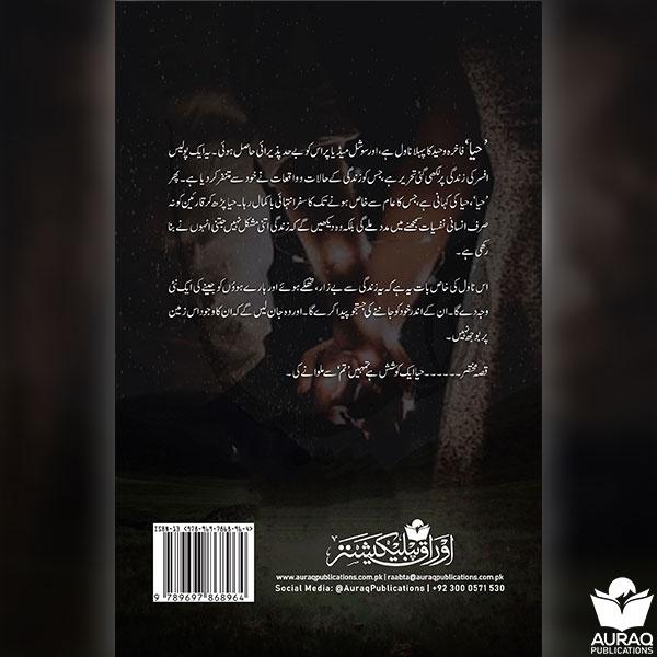 Haya Novel by Fakhra Waheed - Back Cover