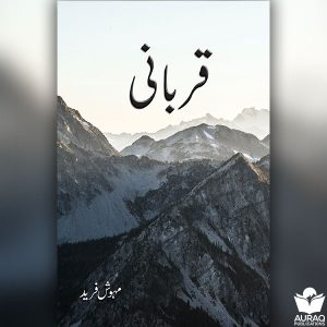 Qurbani book by Mehwish Farid - Front
