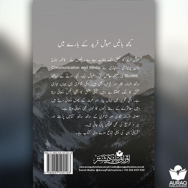 Qurbani book by Mehwish Farid - Back