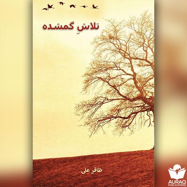 Talash e Gumshuda by Zaafir Ali - Front