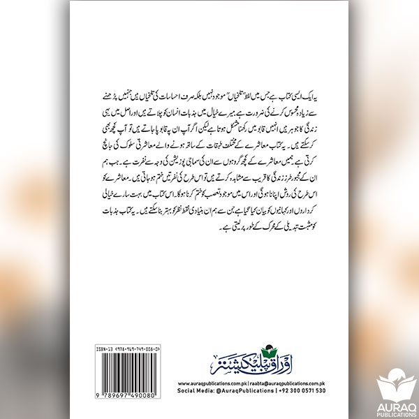 Talkhian Book by Waqas Ahmed Shah - Back