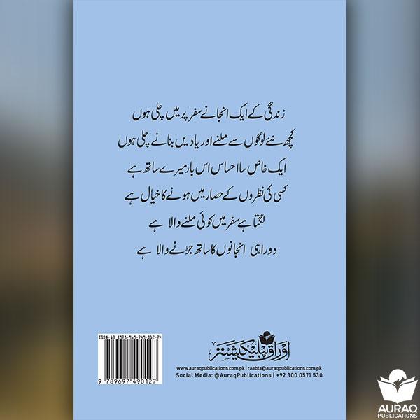 Do Rahi Anjany by Rafia Aziz