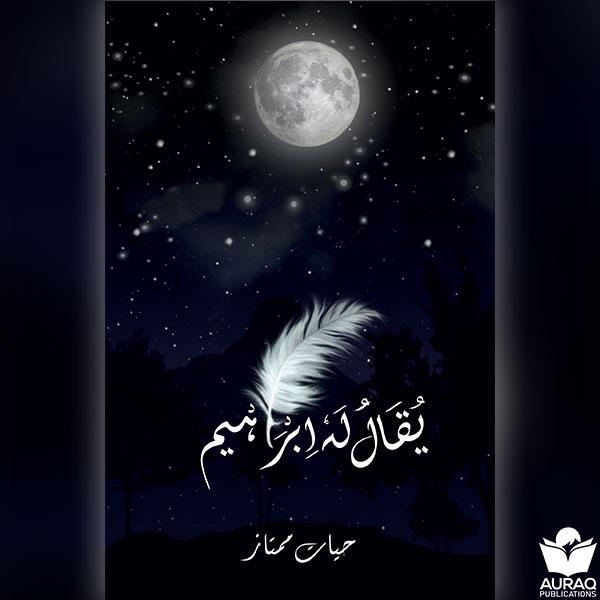 Yuqal lu Lahi Ibrahim by Hayat Mumtaz