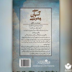 Mujhy Aasman Choona Hay by Sabahat Rafique Cheema - Back