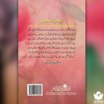 Emaan e Mufassil by Sabrina Mahboob - Back