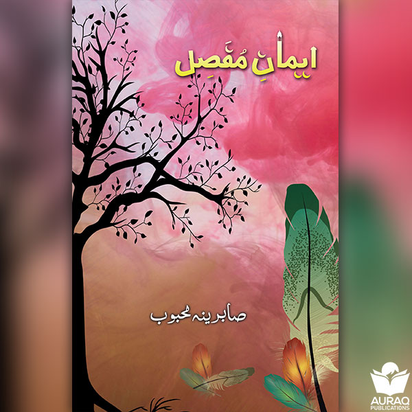 Emaan e Mufassil by Sabrina Mahboob - Front