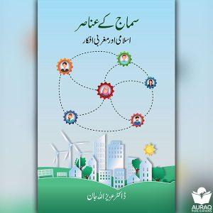 Samaj k Anasir by Azeezullah Jan - Back