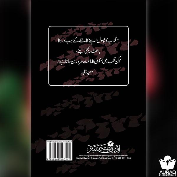 Gulab ka Phool by Sumayya Shahid - Back Cover