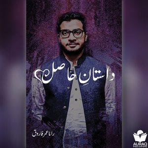 Qafas by Mahwish Talib - Back
