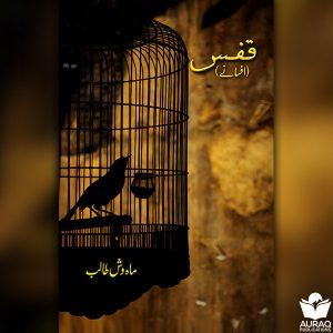 Qafas by Mahwish Talib - Front