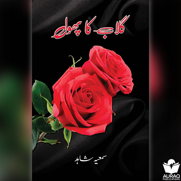 Gulab ka Phool by Sumayya Shahid - Front Cover