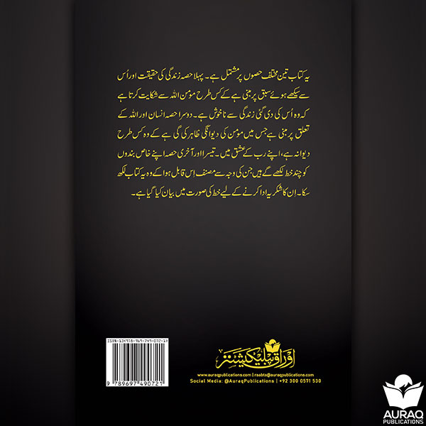 Fane Tehqeeq by Ghosia Urfan - Back