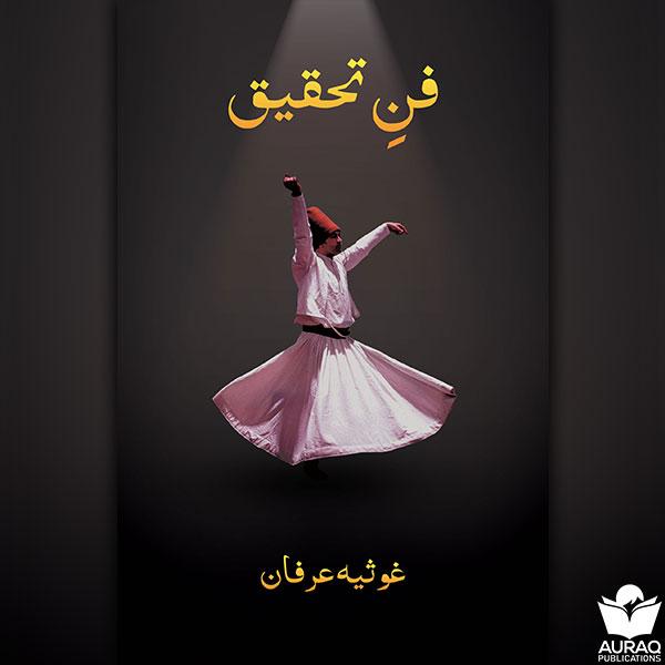 Fane Tehqeeq by Ghosia Urfan - Front