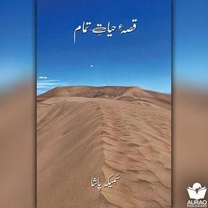 Qissa e Hayat e Tamaam By Sumika Pasha - Front