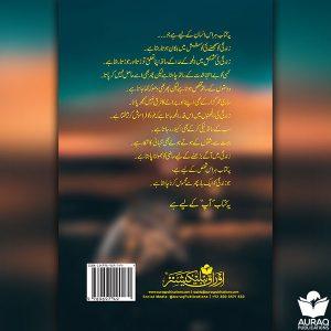 Dastaan e Zeest by Iqra Tariq - Back