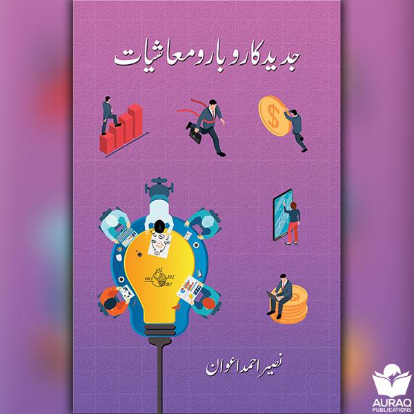 Jadeed Karobar o Moashiat by Naseer Ahmed Awan