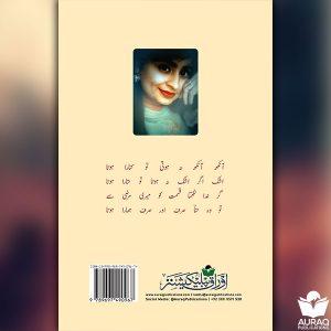 Wo Meray Khawab Thay by Hina Ikram - Back