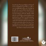 Salad se Steak Tak - Auraq Publications - Back