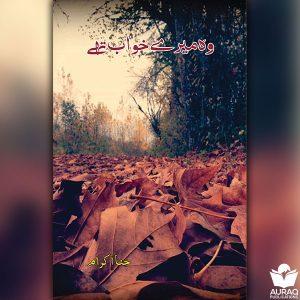 Wo Meray Khawab Thay by Hina Ikram - Front