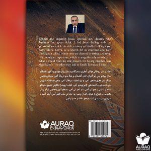 Mitho Darya by Dr Sadiqullah Khan Wazir - Back