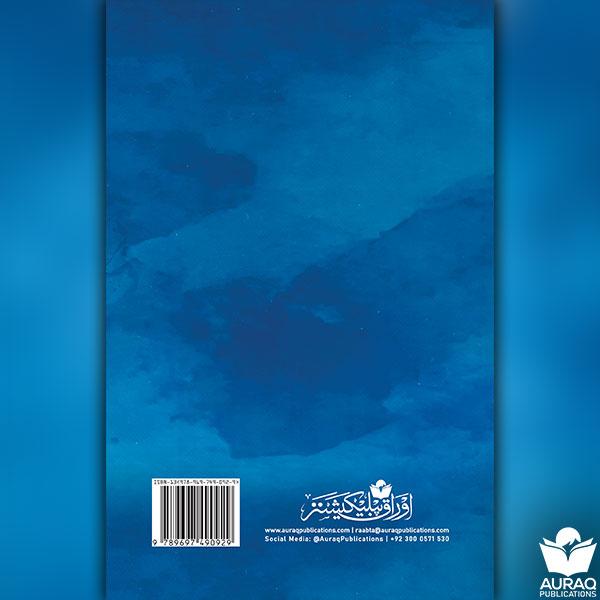 Andaz by Muhammad Shahab - Back