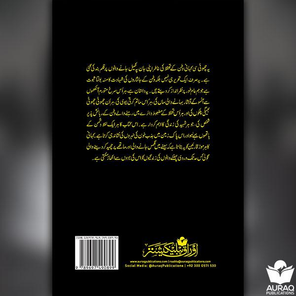 Ghaddari ka Dagh by Zamra Irfan - Back