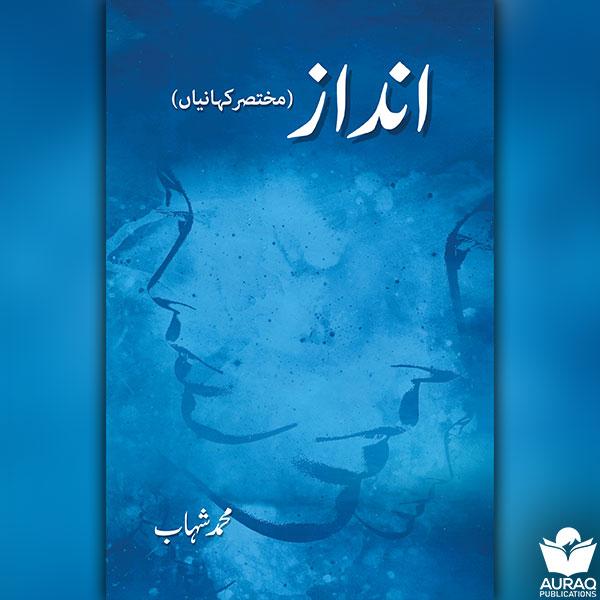 Andaz by Muhammad Shahab - Front