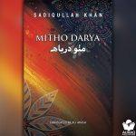 Mitho Darya by Dr Sadiqullah Khan Wazir - Front