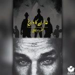 Ghaddari ka Dagh by Zamra Irfan - Front