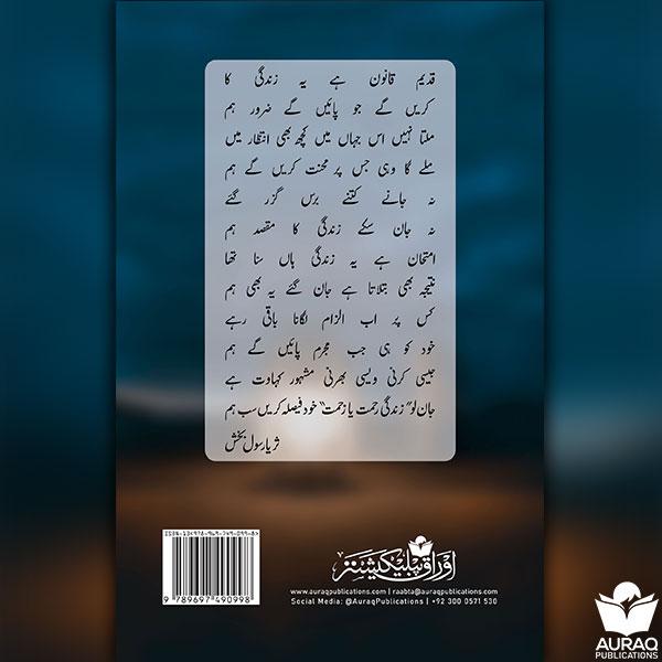 Zandagi Rehmat ya Zehmat Book - Back