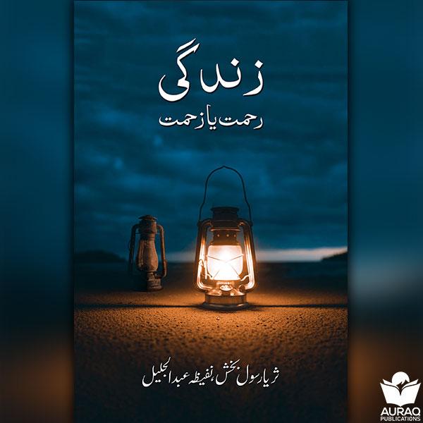 Zandagi Rehmat ya Zehmat Book - Front