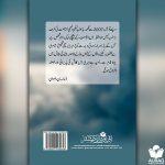 La Hasil by Osama Bin Rizwan - Back