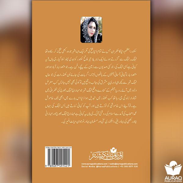 Nehang by Rabail Rani - Back